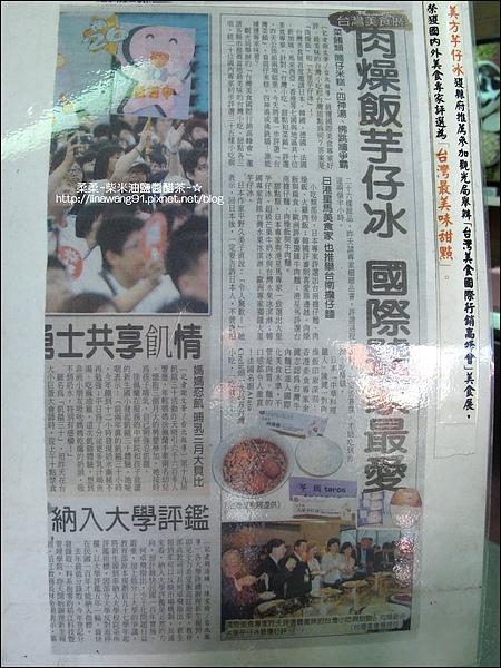 美芳芋仔冰城-2010-0921 (7).jpg