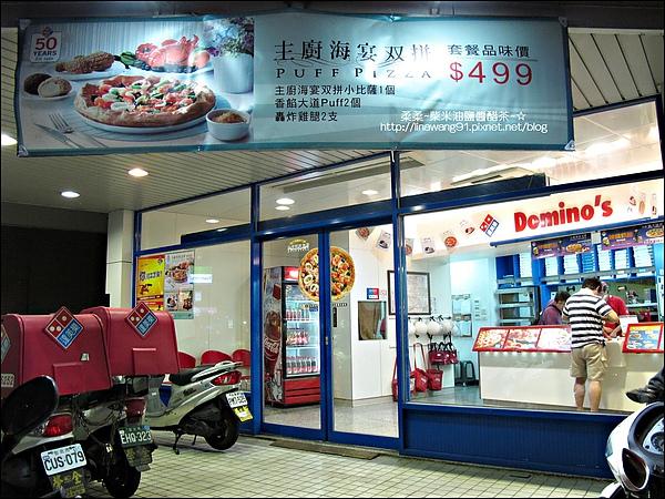 達美樂店外面 (3).jpg