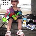 2011-0607-竹北-新月沙灘-施巴防曬乳 (7).jpg