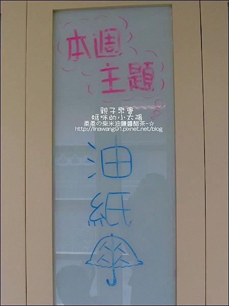 媽咪小太陽親子聚會-黃色-油紙傘-2011-0105 (3).jpg