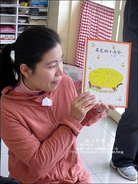媽咪小太陽親子聚會-黃色-油紙傘-2011-0105 (4).jpg