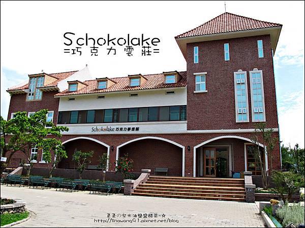 2010-0702-巧克力雲莊 (2).jpg
