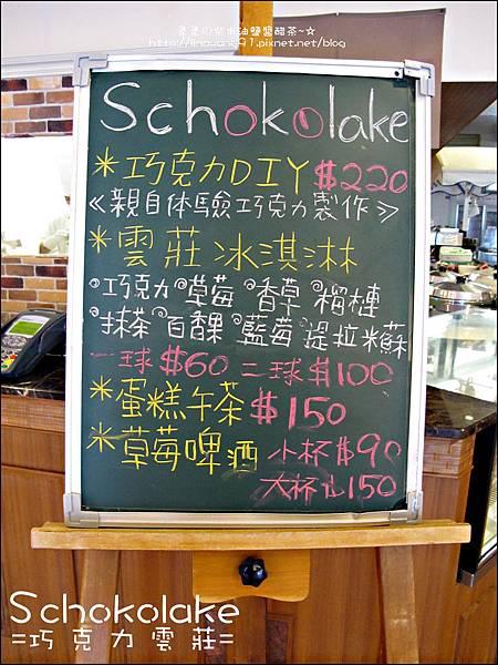 2010-0702-巧克力雲莊 (9).jpg