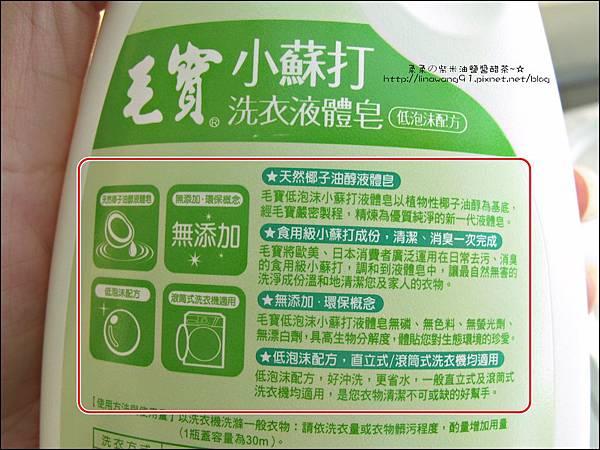 2011-0614-毛寶-小蘇打洗衣液體皂.jpg