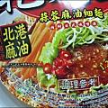 2011-615-乾麵王 (4).jpg