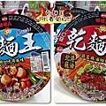 2011-615-乾麵王 (17).jpg