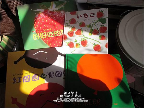 媽咪小太陽親子聚會-2010-1220-植物染草莓 (7).jpg