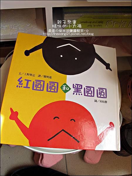 媽咪小太陽親子聚會-2010-1220-植物染草莓 (8).jpg