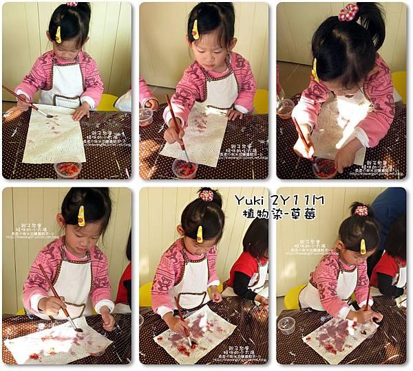 媽咪小太陽親子聚會-2010-1220-植物染草莓 (25).jpg