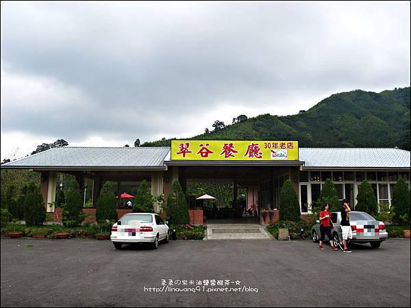 2011-0606 -翠谷餐廳 (12).jpg