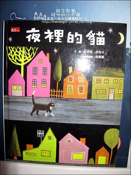 媽咪小太陽親子聚會-2011-0307-黑色夜晚.jpg
