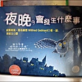 媽咪小太陽親子聚會-2011-0307-黑色夜晚 (1).jpg