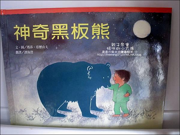 媽咪小太陽親子聚會-2011-0307-黑色夜晚 (2).jpg