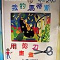媽咪小太陽親子聚會-非洲自畫像-2011-0525 (2).jpg