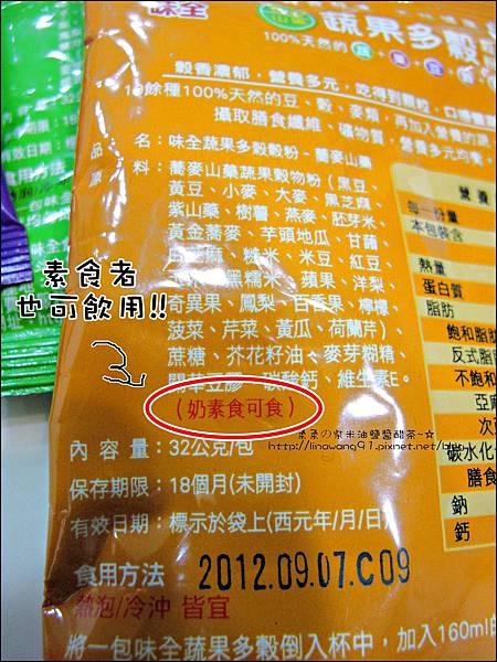 2011-0704-味全蔬果多穀穀粉 (1).jpg
