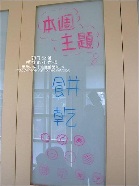 媽咪小太陽親子聚會-2011-0302-咖啡色-黏土餅乾 (3).jpg