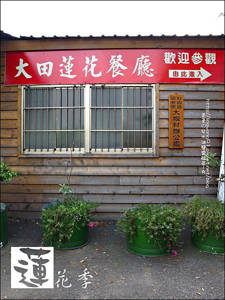 2011-0729-桃園觀音-大田蓮花餐廳 (47).jpg