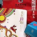 2011-0806-舊振南-蓮蓉蛋黃-綠豆椪 (1).jpg