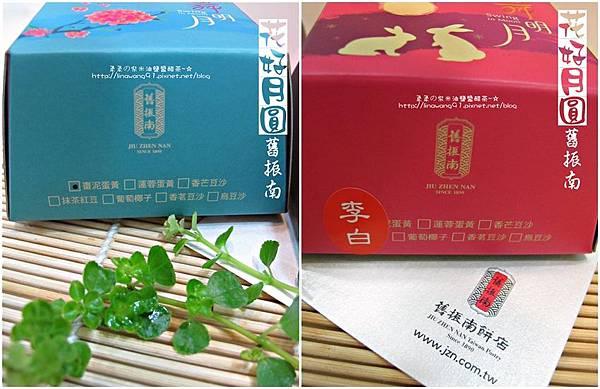 2011-0806-舊振南-蓮蓉蛋黃-綠豆椪 (12).jpg