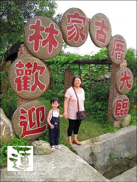 2011-0729-桃園-觀音-林家古厝 (44).jpg
