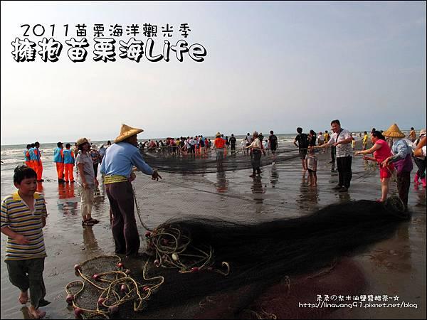 2011-0813-苗栗海洋觀光季-竹南-龍鳳漁港 (10).jpg