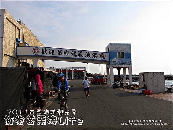 2011-0813-苗栗海洋觀光季-竹南-龍鳳漁港 (41).jpg