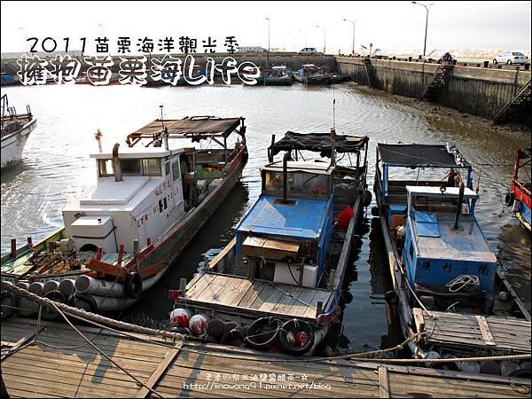 2011-0813-苗栗海洋觀光季-竹南-龍鳳漁港 (42).jpg
