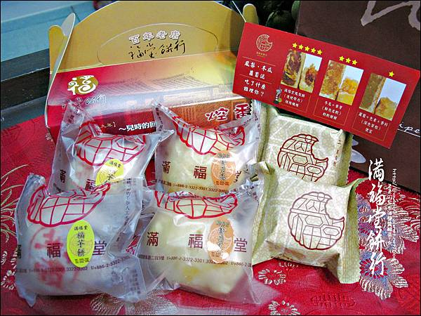 2011-0814-滿福堂餅行.jpg