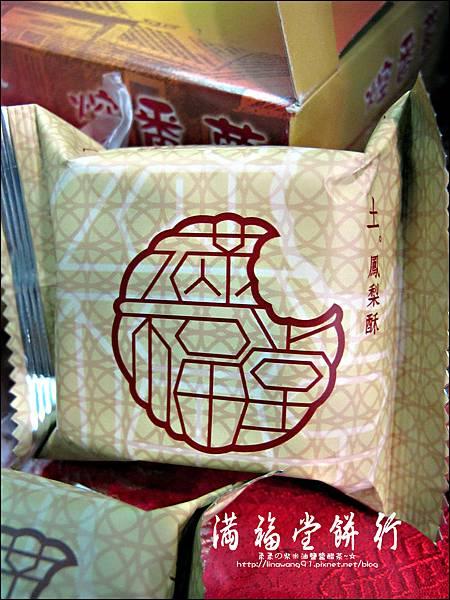 2011-0814-滿福堂餅行 (1).jpg