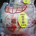2011-0814-滿福堂餅行 (3).jpg