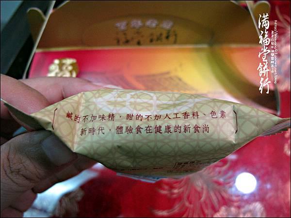 2011-0814-滿福堂餅行 (4).jpg