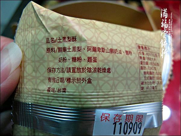 2011-0814-滿福堂餅行 (5).jpg
