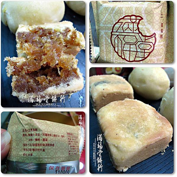 2011-0814-滿福堂餅行 (24).jpg