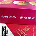 2011-0817-舊振南餅店 (1).jpg