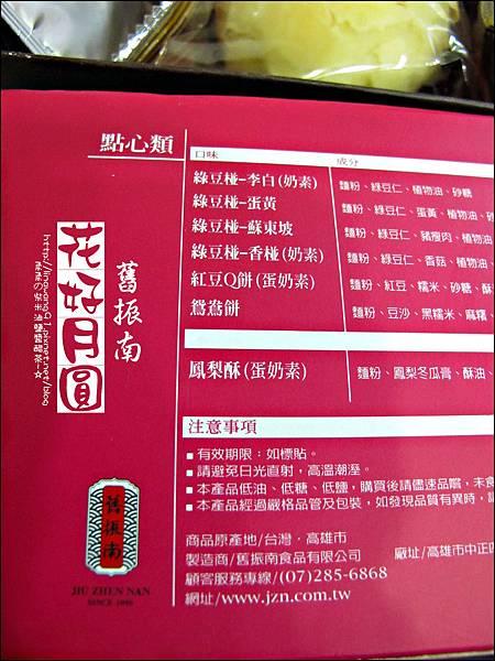2011-0817-舊振南餅店 (2).jpg