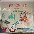 媽咪小太陽親子聚會-中國-金魚-2011-0530 (1).jpg
