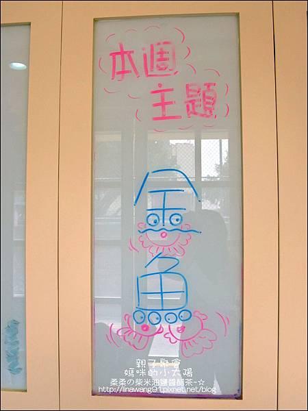 媽咪小太陽親子聚會-中國-金魚-2011-0530 (5).jpg