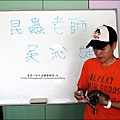 2011-0802-昆蟲課-昆蟲老師-吳沁婕 (30).jpg