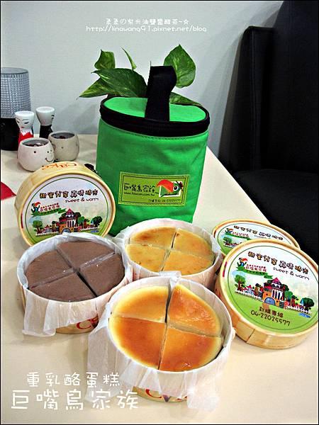 2011-0826-台中-巨嘴鳥家族重乳酪蛋糕 (23).jpg