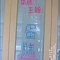 媽咪小太陽親子聚會-白色-蛋糕-2011-0322 (2).jpg