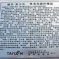 2011-0903-苗栗-通霄精鹽場 (17).jpg