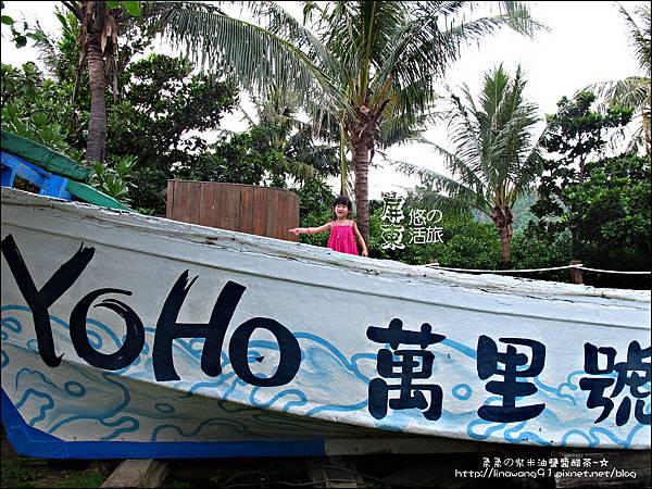 2011-0915-0916-屏東墾土-悠活兒童旅館 (59).jpg