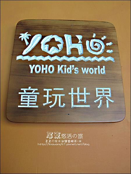 2011-0915-0916-屏東墾土-悠活兒童旅館 (112).jpg