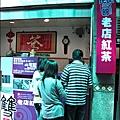 2011-0917-台南-雙全紅茶.jpg
