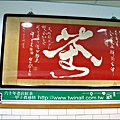 2011-0917-台南-雙全紅茶 (3).jpg