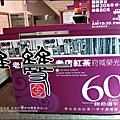 2011-0917-台南-雙全紅茶 (4).jpg