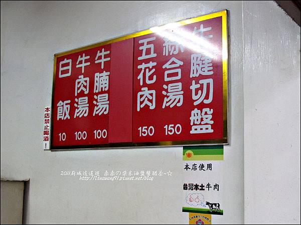 2011-0917 -台南-永樂牛肉湯.jpg