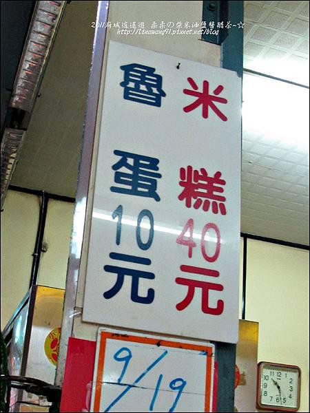 2011-0917-台南-榮盛米糕 (3).jpg