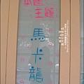 媽咪小太陽親子聚會-法國-馬卡龍-2011-0502 (8).jpg