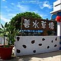 2011-0826-竹北-善水草塘-風景玩樂篇 (19).jpg